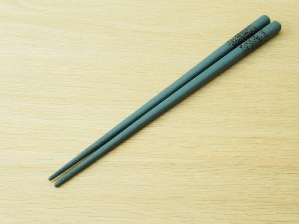 画像1: 紋紗塗 二色箸 大箸 青黒