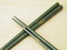 他の写真3: 唐塗 大箸(黒彩色金仕掛け)