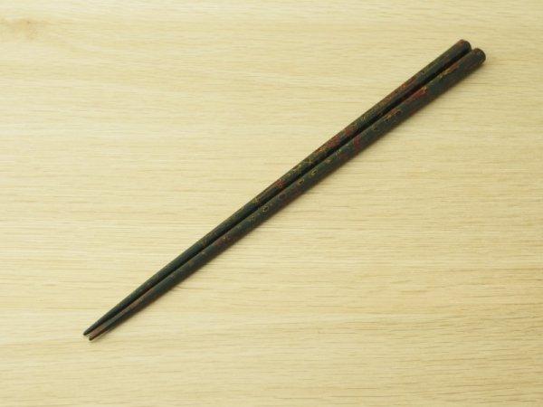 画像3: 唐塗 細箸(呂上、緑上)