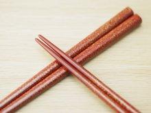 他の写真1: ななこ塗 大箸 白種 (赤、黒)