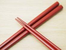 他の写真1: ななこ塗 大箸 (赤、黒、緑)