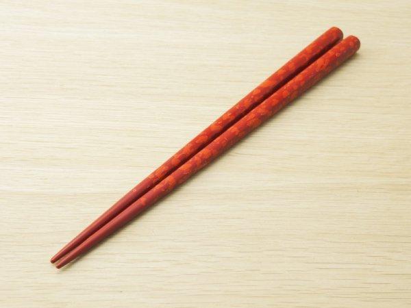 画像3: 夫婦箸セット 唐塗青赤