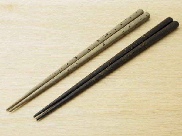 画像1: 紋紗塗 唐塗模様箸 (アイボリー、黒)