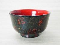 唐塗 羽反型 黒上(緑赤金)