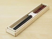 他の写真1: 変わり塗箸 大箸 堆漆(桐箱付き)