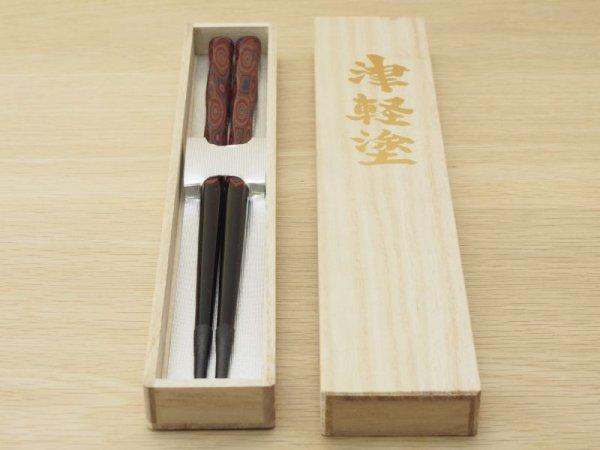 画像2: 変わり塗箸 大箸 堆漆(桐箱付き)