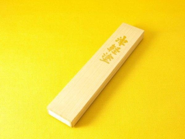 画像1: 箸1膳用桐箱